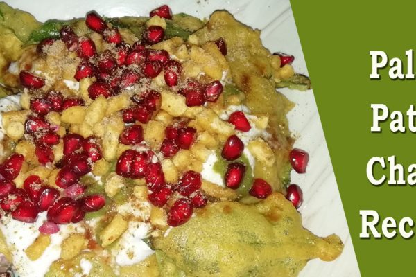Palak Patta Chaat Recipe